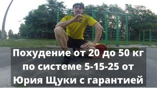 Похудение на 20 кг или на 50 кг по системе Щуки Юрия 5-15-25