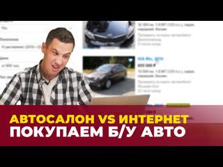 Автосалон vs интернет: проверяем, где удобнее и безопаснее купить б/у авто