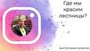 Где мы красим лестницы - КировЛес.РФ