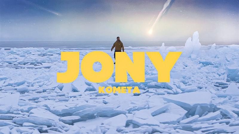 JONY Комета премьера клипа 2020