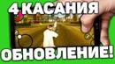 😱 4 КАСАНИЯ В SAMP MOBILE на SANTROPE RP! ОБНОВЛЕНИЕ на САНТРОП в гта на телефоне! 😱