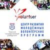 Центр развития молодёжных волонтёрских программ