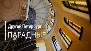 Другой Петербург. Парадные: самые красивые и необычные