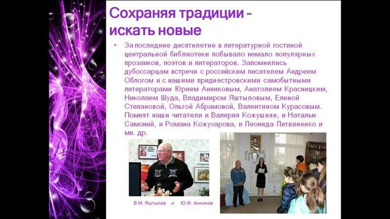 75 лет библиотечный льется свет к 75 летию Дубоссарской ЦБС