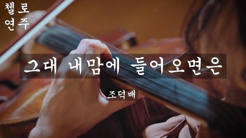 늦은 밤 듣기 좋은🌙그대 내맘에 들어오면은 - 조덕배 | 첼로연주 | 첼로댁 CelloDeck