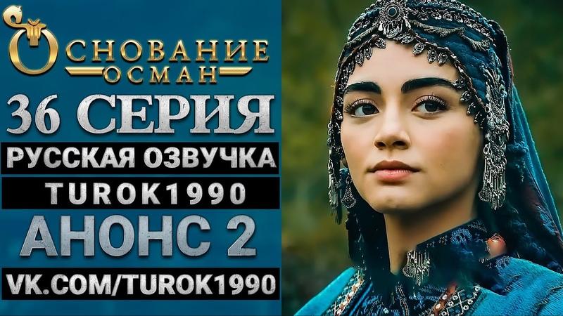 Основание Осман 36 серия Анонс 2 русская озвучка turok1990