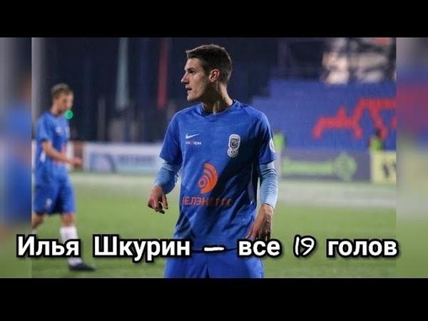 Илья Шкурин все 19 голов в Высшей Лиге