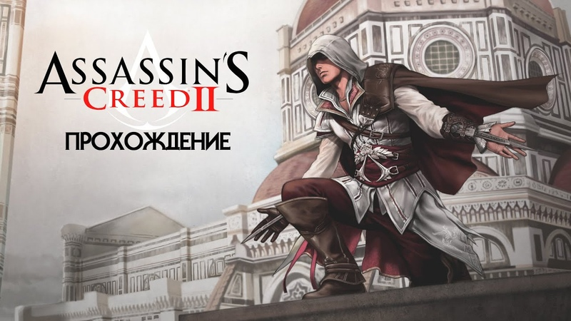 Assassin's Creed II 5 ➤ Тоскана