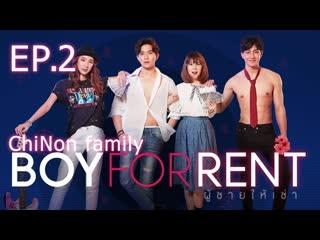 Русские субтитры | ep.2 парень в аренду | boy for rent |chinon_family