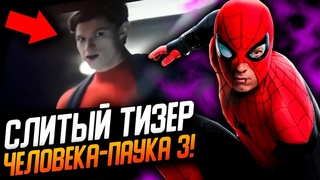 Тизер Человека-паука 3: Нет пути домой слит? Мстители 5 анонсированы!