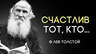 Лев Николаевич Толстой - лучшие цитаты. Мысли о Людях, Любви, Жизни.