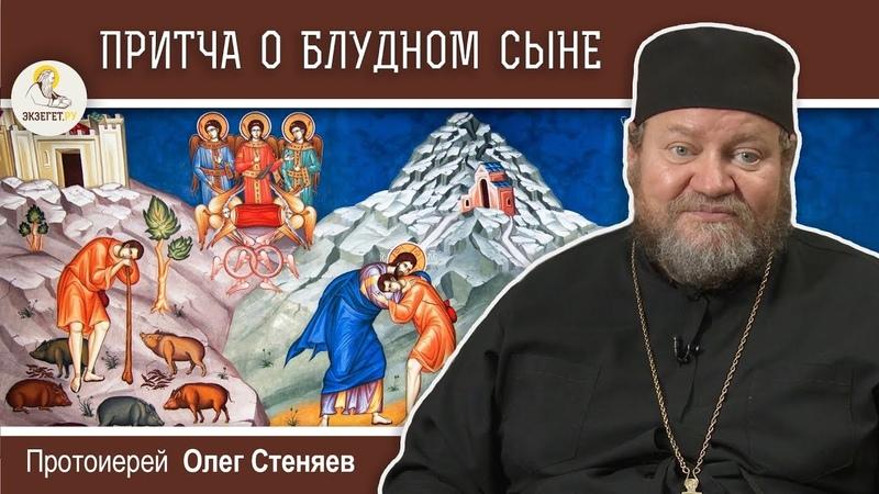 Притча о блудном сыне Протоиерей Олег Стеняев Евангелие дня Толкование Нового Завета Библия