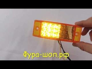 Габарит светодиодный желтый 12 24V без кронштейна бегущий и моргающий поворот 15х5х4см