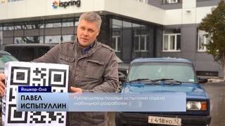 Первые беспилотные автомобили в Йошкар-Оле. Репортаж iSpring live 2021