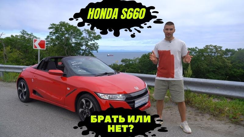 HONDA S660 СТОИТ ЛИ ПРИОБРЕТАТЬ ВСЕ ЗА И ПРОТИВ