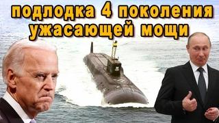Адмиралы НАТО напружинившись свесились за борт ища новейшую многоцелевую подводную лодку Казань