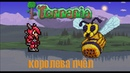 Terraria за война №4 королева пчёл