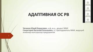 Чечиков Ю. Б., Секретарев В. Е. Адаптивная операционная система реального времени