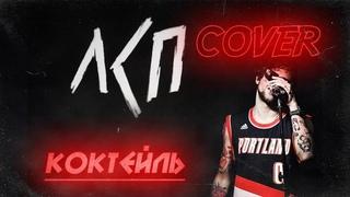 ЛСП - Коктейль (COVER by Ilya Anokhin)    1ДУБЛЬ