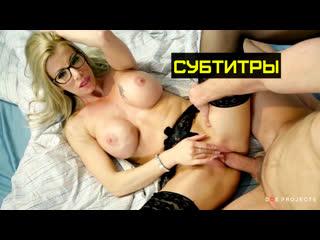 Студент трахает зрелую учительницу в чулках Lara De Santis All Sex Blowjob MILF Big Tits порно porn porno teacher school student