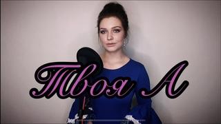Алиса Супронова - Твоя А (Анита Цой)|Alisa Supronova - Yours A (Anita Tsoi)
