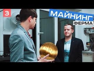 Бизнес Хакер.  Алекс Авто.  Майнинг.  Опора России.