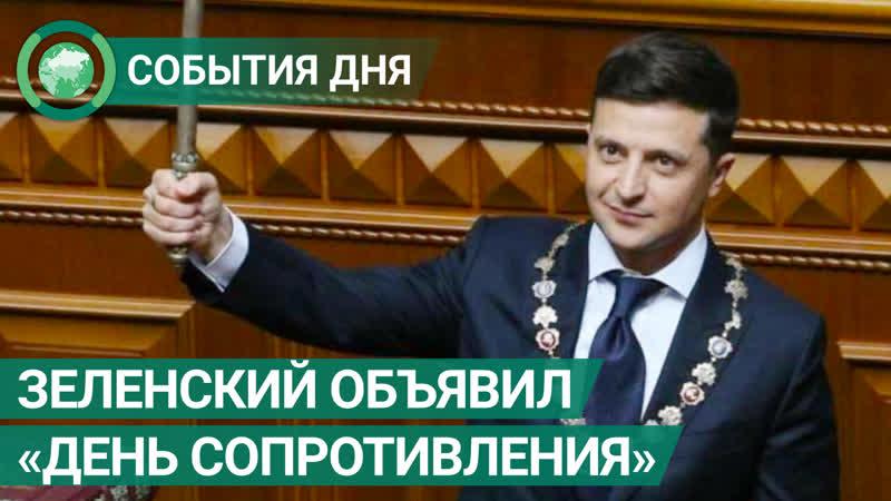 Зеленский объявил 26 февраля Днем сопротивления оккупации Крыма События дня ФАН ТВ