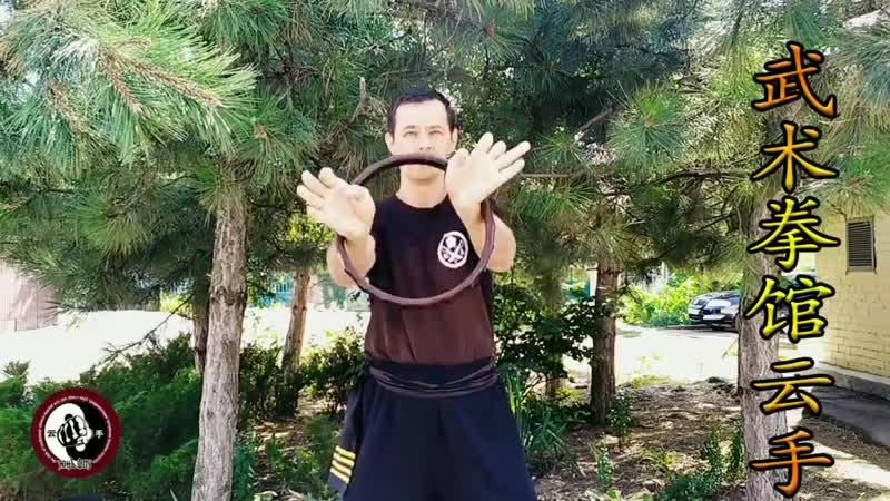 Тренировка с помощью ротангового кольца (Jook Wan Huen).