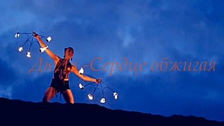 бесподобная музыка:ДиДюЛя 💖 Сердце обжигая