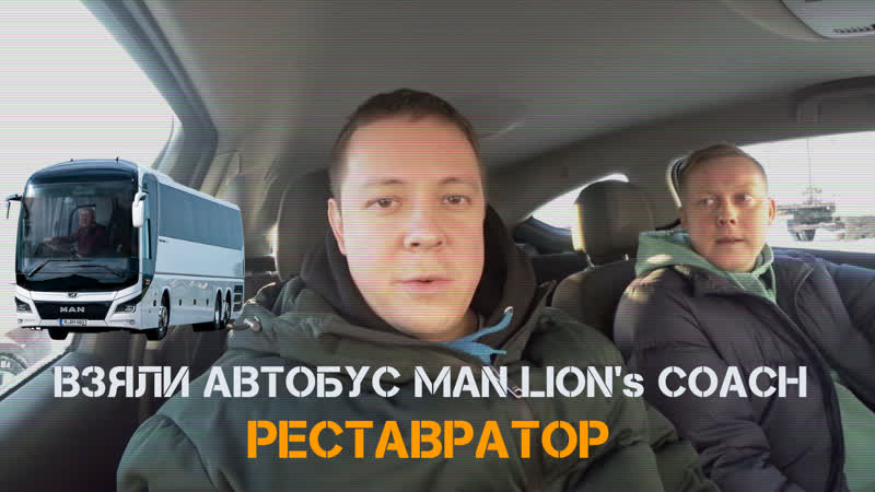 Реставратор Взяли автобус Man Lion's Coach