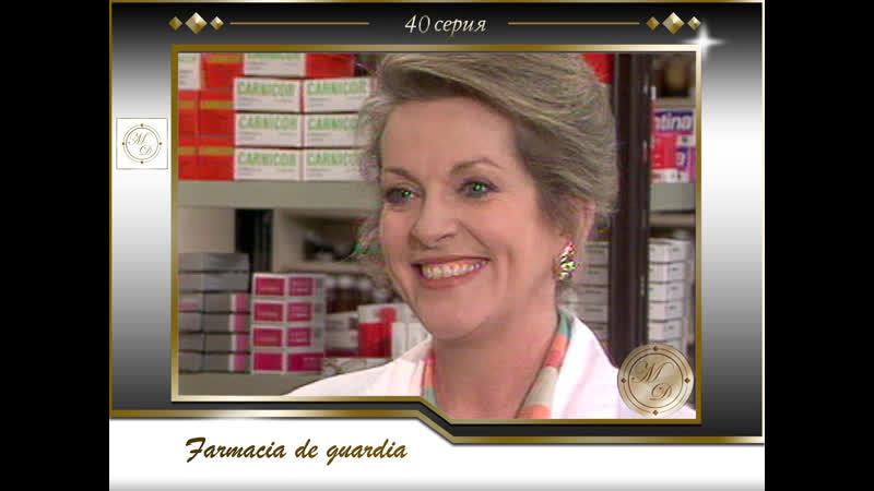 Farmacia de Guardia T1xCAP40 Дежурная аптека 40 серия