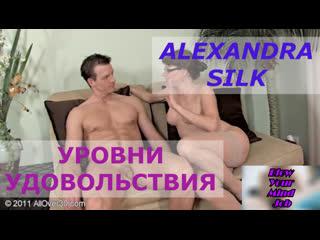Порно перевод Alexandra Silk milf mature slut ovned orgasm pornsubtitles, зрелая дает шлюха старая пизда оргазм субтитры