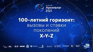 100-летний горизонт: вызовы и ставки поколений X-Y-Z