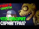 [Windy31] Five Nights at Freddy's 3 - Что говорит спрингтрап - 5 ночей с фредди