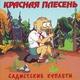 Красная Плесень - Слева молот,справа серп - это наш советский герб,хочешь сей,а хочешь куй все равно получишь *** v.2