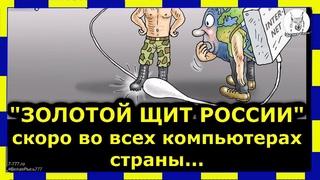 """🛡""""Золотой щит России"""" скоро во всех компьютерах страны."""