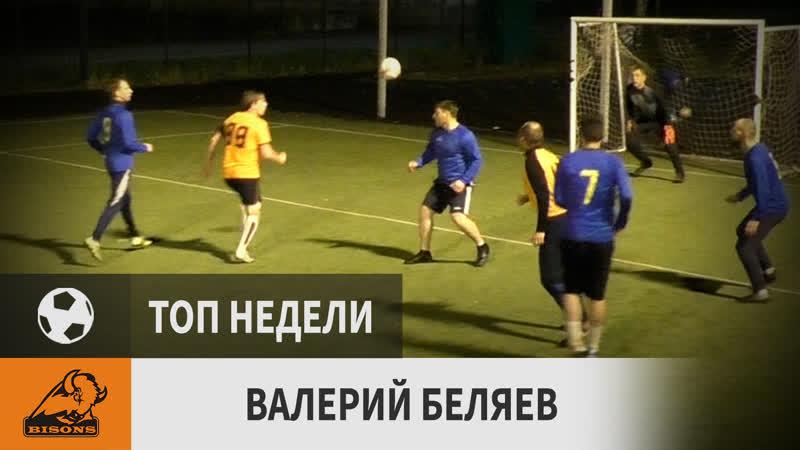 Валерий Беляев пас Михаил Козлов Бизоны 9 й тур