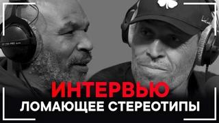 Тони Роббинс и Майк Тайсон - Интервью! О пользе наркотиков, успехе, здоровье и глобальных проблемах!
