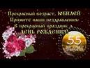 С ЮБИЛЕЕМ 55 лет ЖЕНЩИНЕ 🎼 Музыкальное поздравление с юбилеем 55 лет женщине