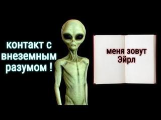 Книга  посвященная  Розуэлльскому  инциденту :Интервью с пришельцем по имени Эйрл.