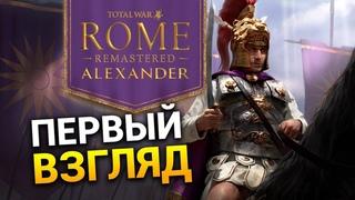 Александр Великий в Total War: ROME REMASTERED Alexandr - кампания в раннем доступе 2021