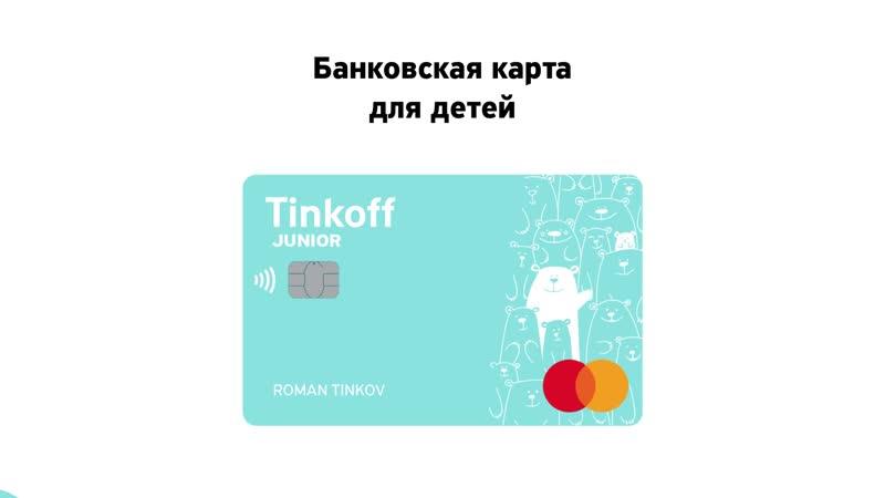 Tinkoff Junior
