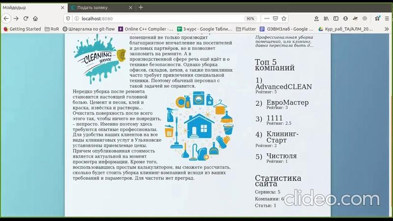 Агрегатор клининговых компаний Tech Кулакова Екатерина Олеговна Ульяновская обл