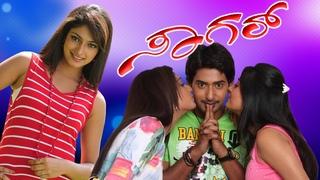 Sagar Full Kannada HD Movie | Kannada Romantic Drama Film | Prajwal Devaraj, Radhika