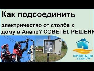 Как подсоединить электричество от столба к дому в Анапе? - Советы, решения, варианты.