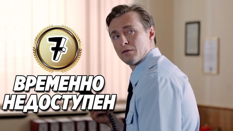 КОМЕДИЯ ВЗОРВАЛА ТРЕНДЫ ВРЕМЕННО НЕДОСТУПЕН 7 серия Русские комедии новинки фильмы HD