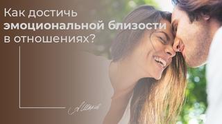 Эмоциональная близость в отношениях. Помощь психолога. Мужская и женская психология. Александр Шахов