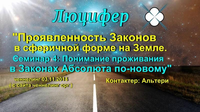 Ченнелинг Люцифер Проявленность Законов в сферичной форме развития на Земле 03 11 2014