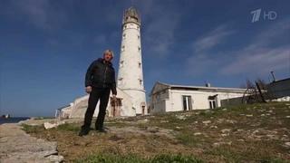 Тарханкутский маяк. Остров Крым