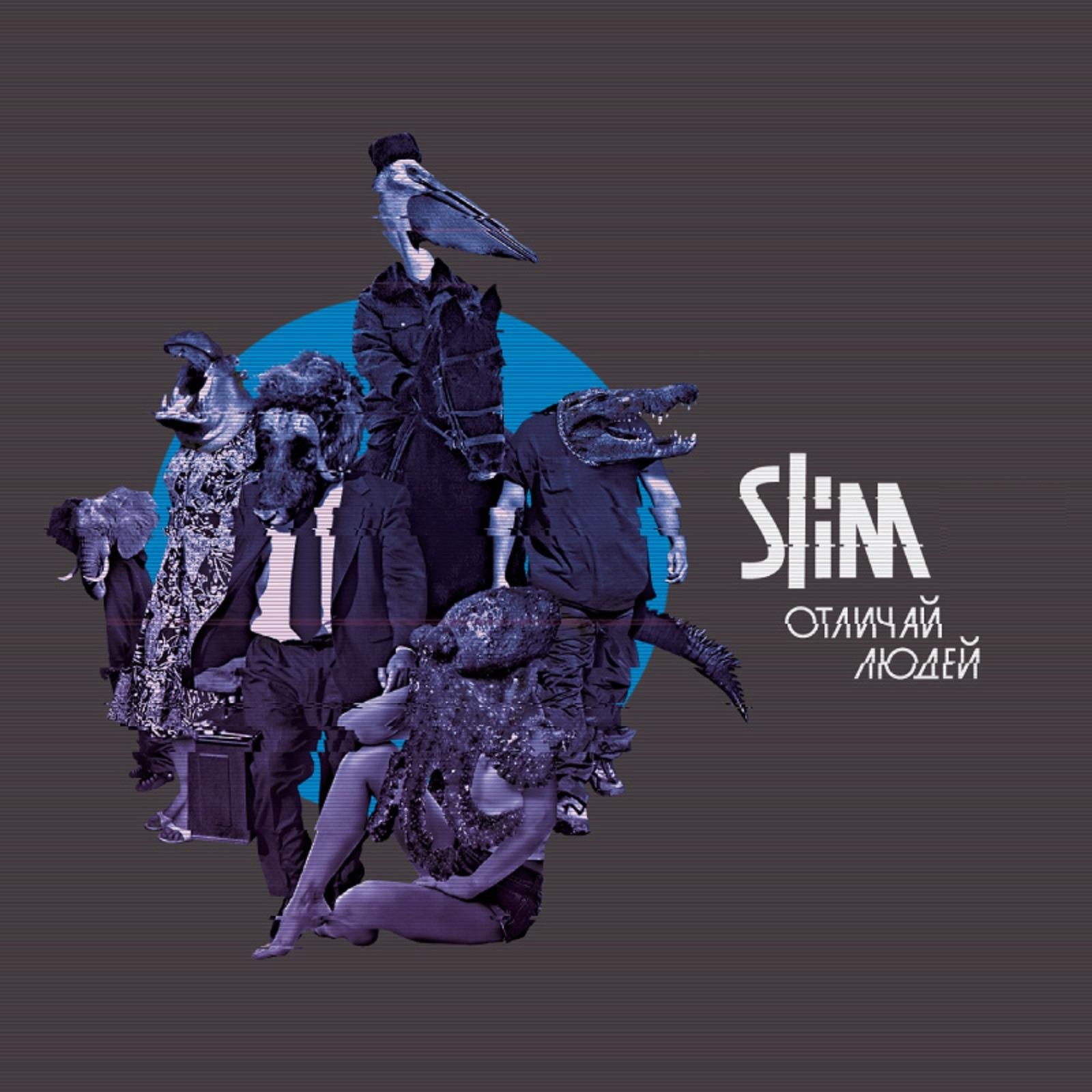 Slim album Отличай людей